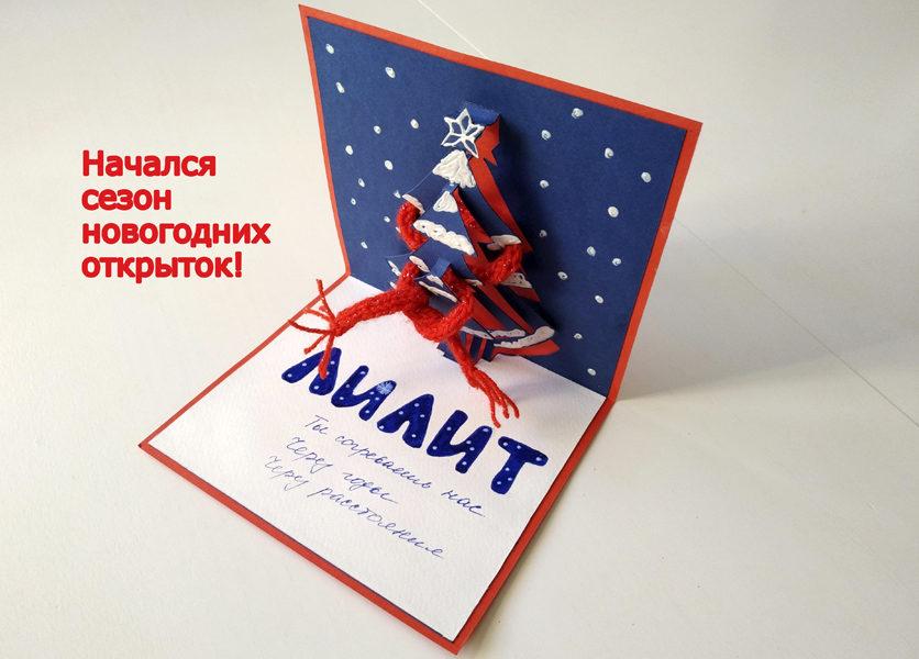 Открытка на заказ в Москве